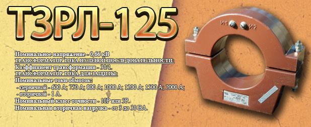 tzrl-125