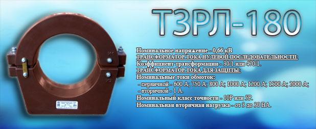 tzrl-180