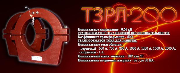 tzrl-200
