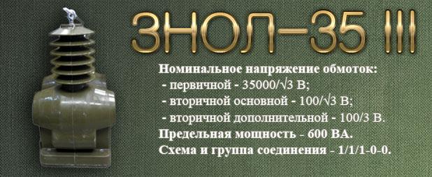 znol-35-III