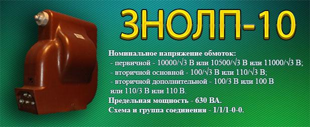 znolp-10