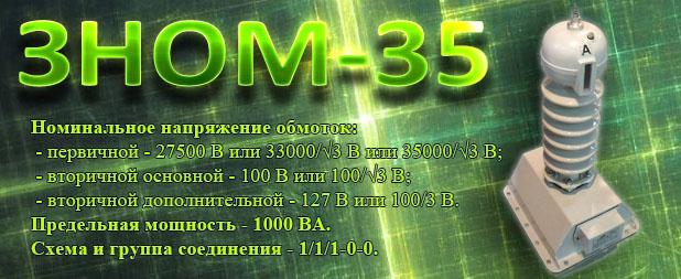 znom-35