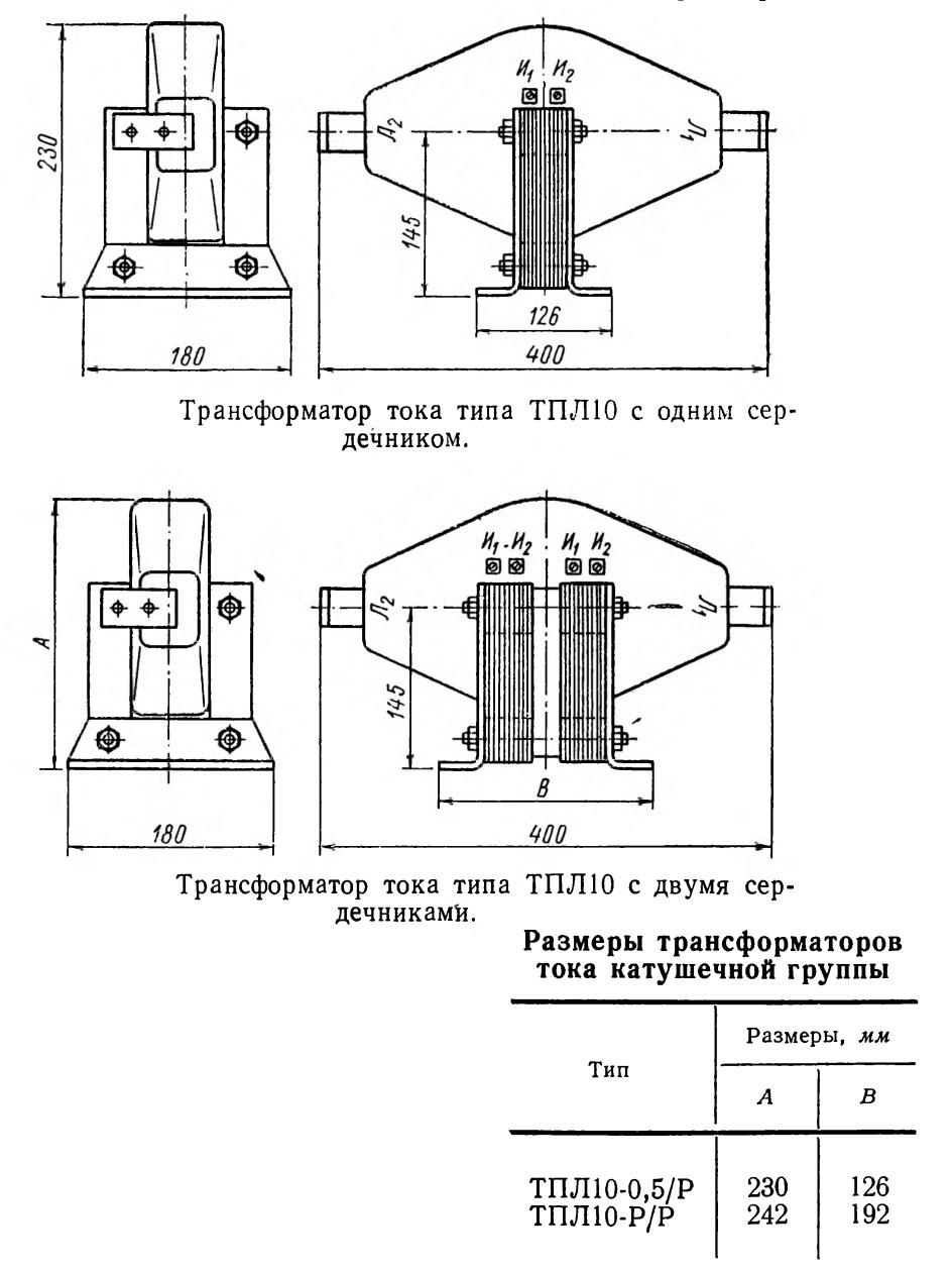 Чертеж трансформатора ТПЛ-10